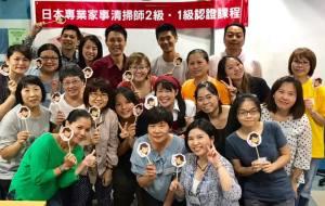 台湾清掃講座