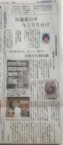 新聞掲載_後藤講師